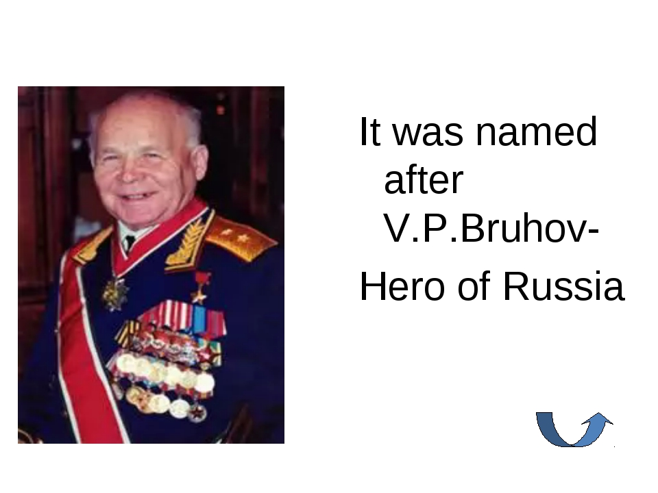 It was named after V.P.Bruhov- Hero of Russia
