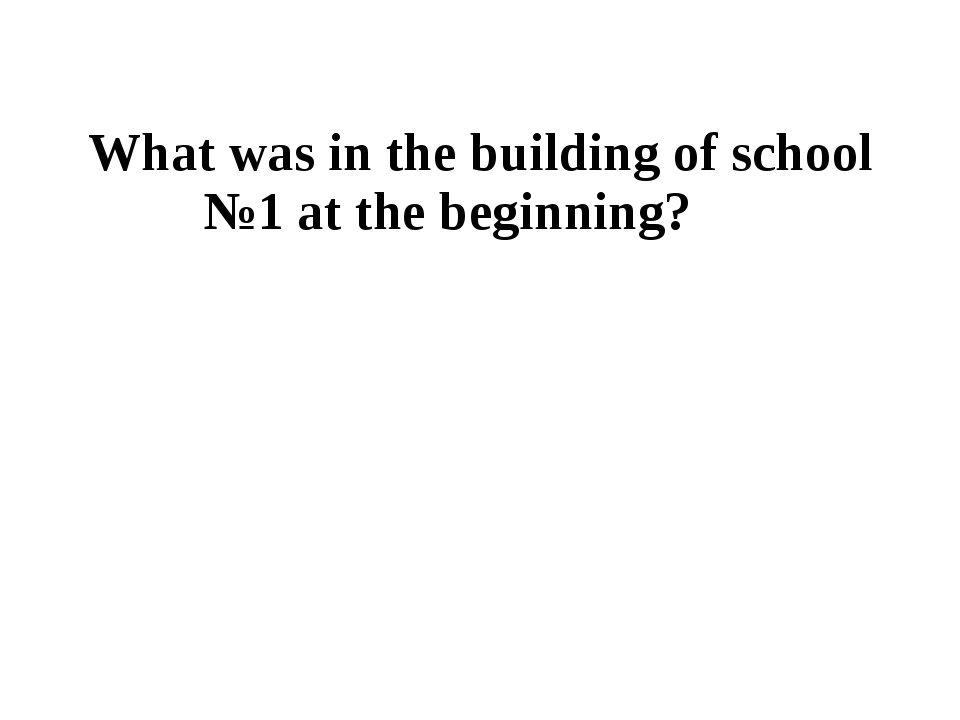 What was in the building of school №1 at the beginning?