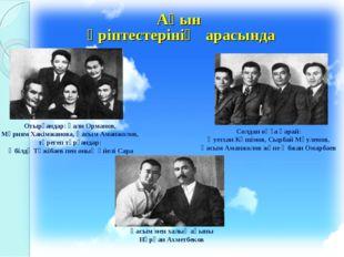Ақын әріптестерінің арасында Отырғандар: Ғали Орманов, Мәриям Хакімжанова, Қа