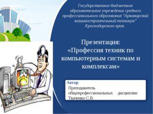 Государственное бюджетное образовательное учреждение среднего профессионально