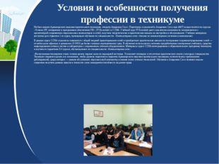 На базе нашего Армавирского машиностроительного техникума открыта Академии Ci