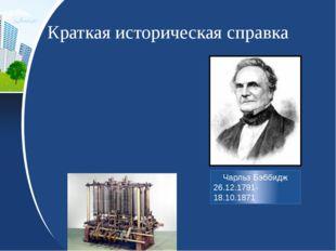 Краткая историческая справка Чарльз Бэббидж 26.12.1791-18.10.1871
