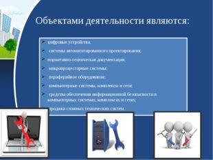 Объектами деятельности являются: цифровые устройства; системы автоматизирован