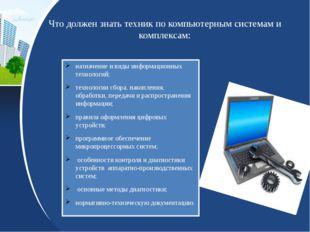 Что должен знать техник по компьютерным системам и комплексам: назначение и в