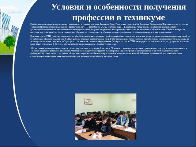 На базе нашего Армавирского машиностроительного техникума открыта Академии Ci...