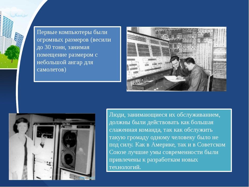 Первые компьютеры были огромных размеров (весили до 30 тонн, занимая помещени...