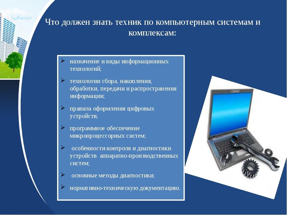 Что должен знать техник по компьютерным системам и комплексам: назначение и в...