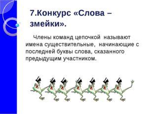 7.Конкурс «Слова –змейки».  Члены команд цепочкой называют имена существит
