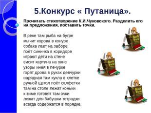 5.Конкурс « Путаница». Прочитать стихотворение К.И.Чуковского. Разделить его