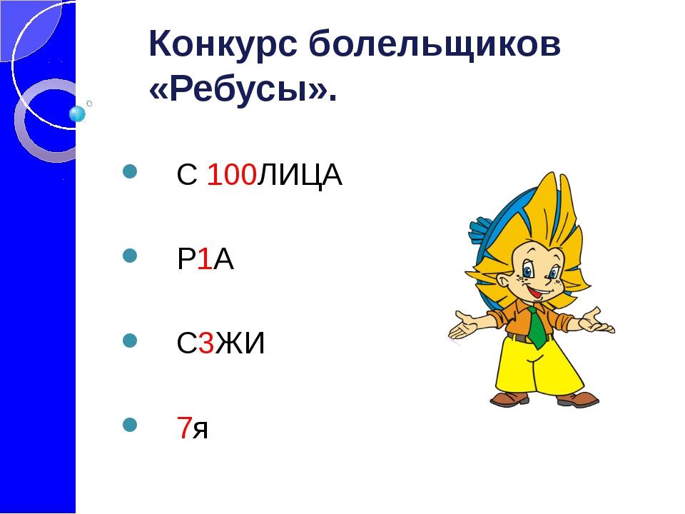 Конкурс болельщиков «Ребусы». С 100ЛИЦА Р1А...