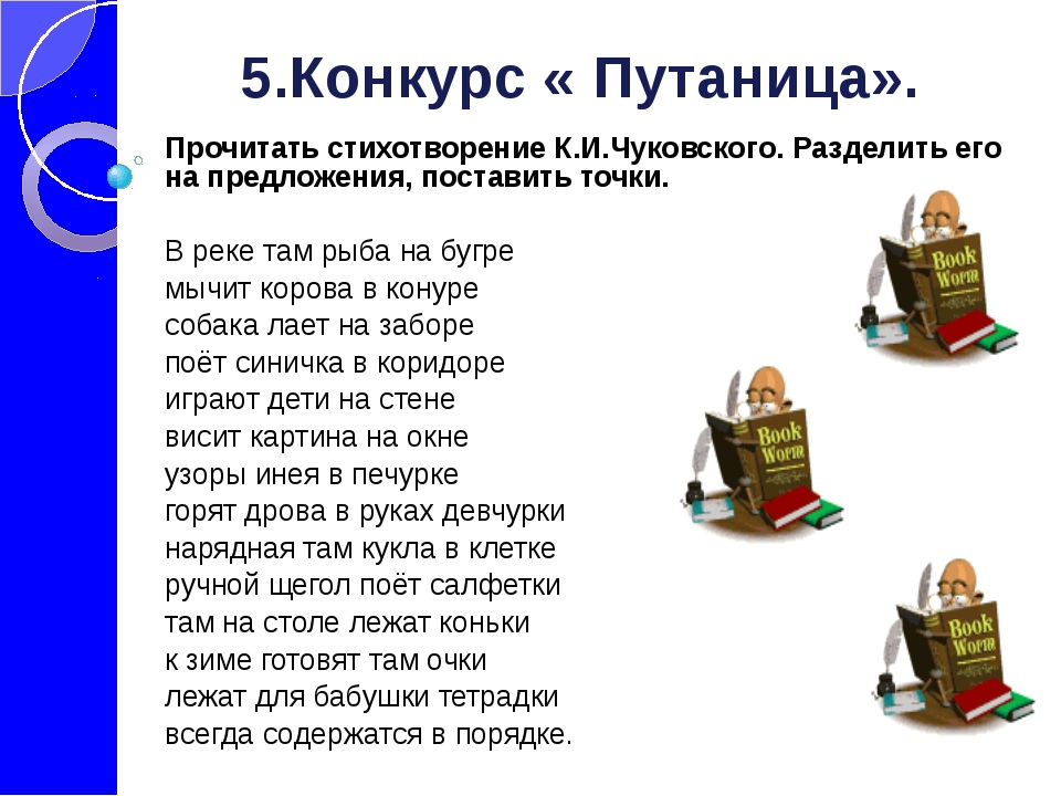 5.Конкурс « Путаница». Прочитать стихотворение К.И.Чуковского. Разделить его...