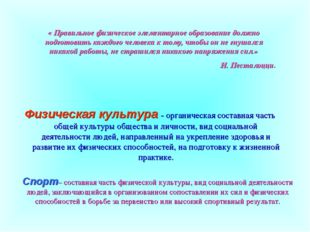 Физическая культура - органическая составная часть общей культуры общества и