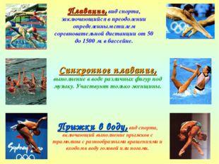 Плавание, вид спорта, заключающийся в преодолении определенным стилем соревно