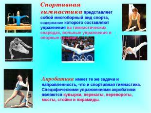 Спортивная гимнастика представляет собой многоборный вид спорта, содержание к