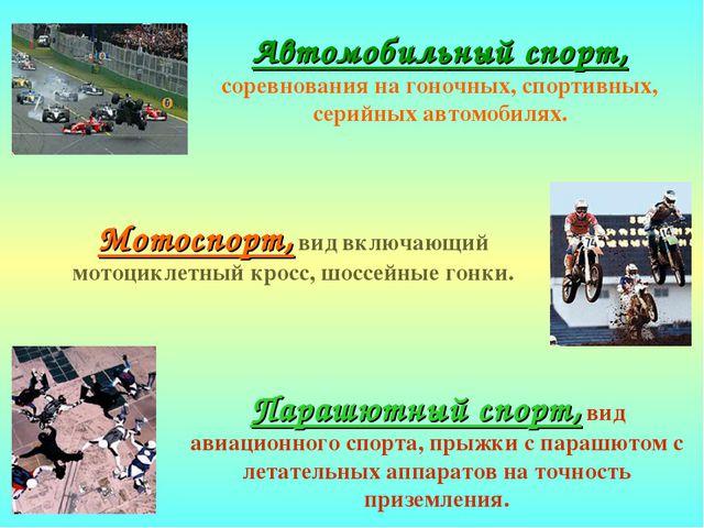 Автомобильный спорт, соревнования на гоночных, спортивных, серийных автомобил...