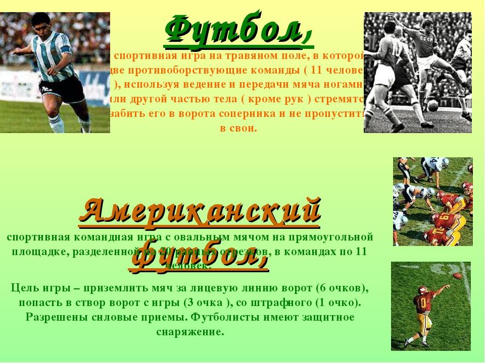 Футбол, спортивная игра на травяном поле, в которой две противоборствующие ко...