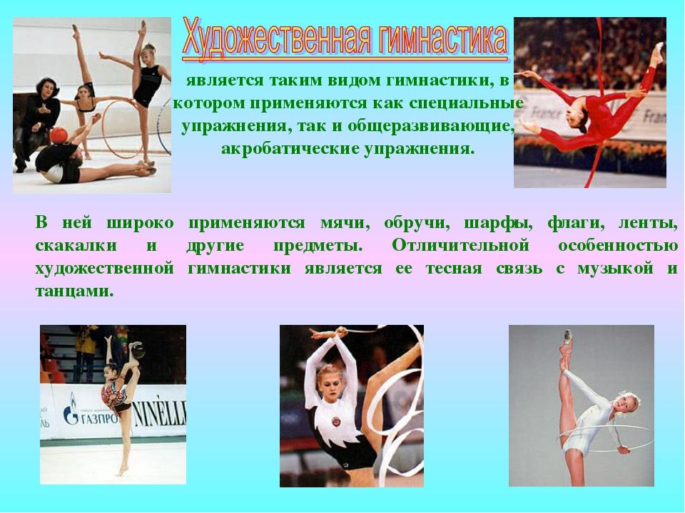 является таким видом гимнастики, в котором применяются как специальные упражн...