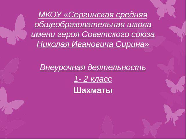 МКОУ «Сергинская средняя общеобразовательная школа имени героя Советского со...