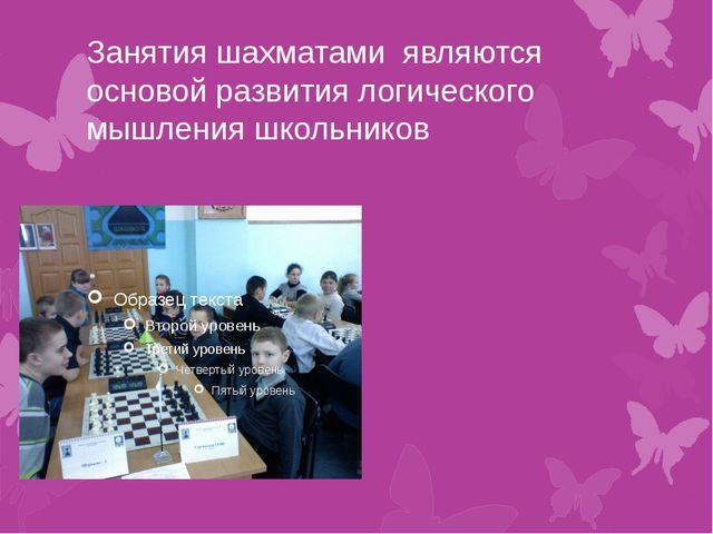 Занятия шахматами являются основой развития логического мышления школьников