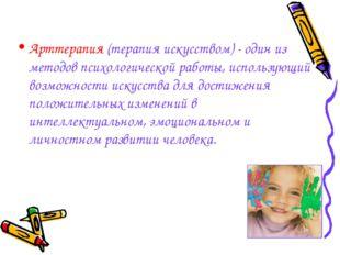 Арттерапия (терапия искусством) - один из методов психологической работы, исп