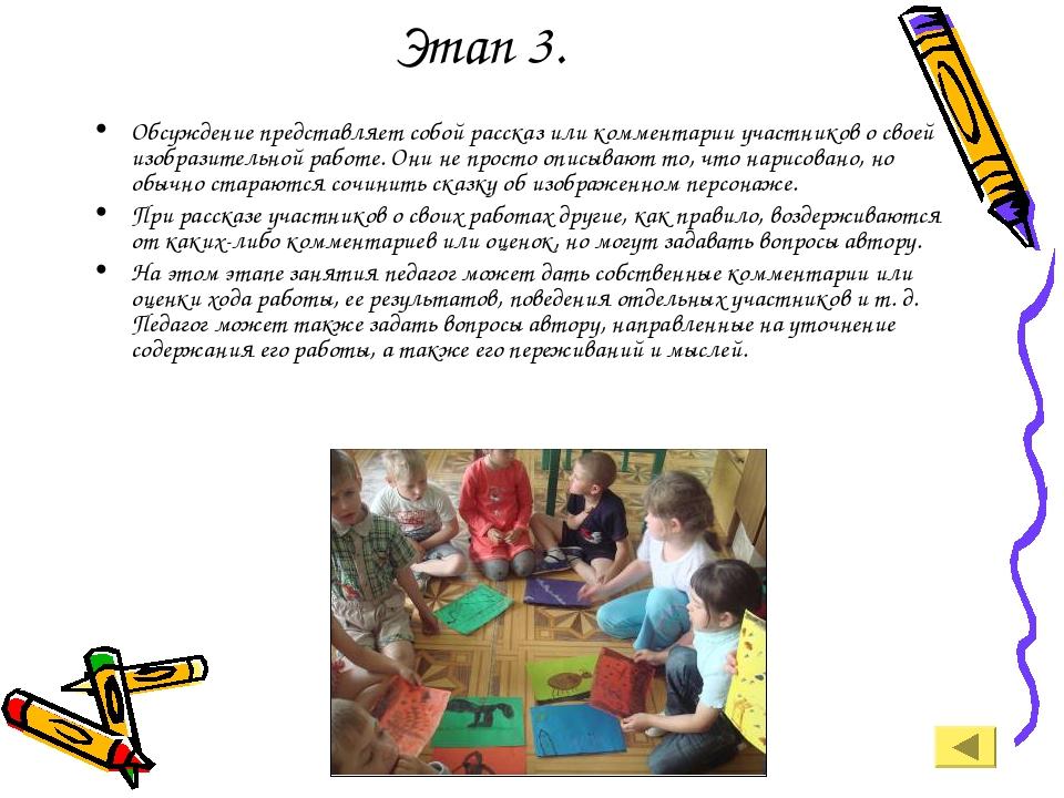 Этап 3. Обсуждение представляет собой рассказ или комментарии участников о св...