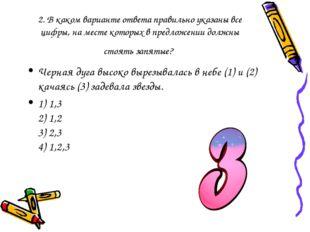 2. В каком варианте ответа правильно указаны все цифры, на месте которых в пр