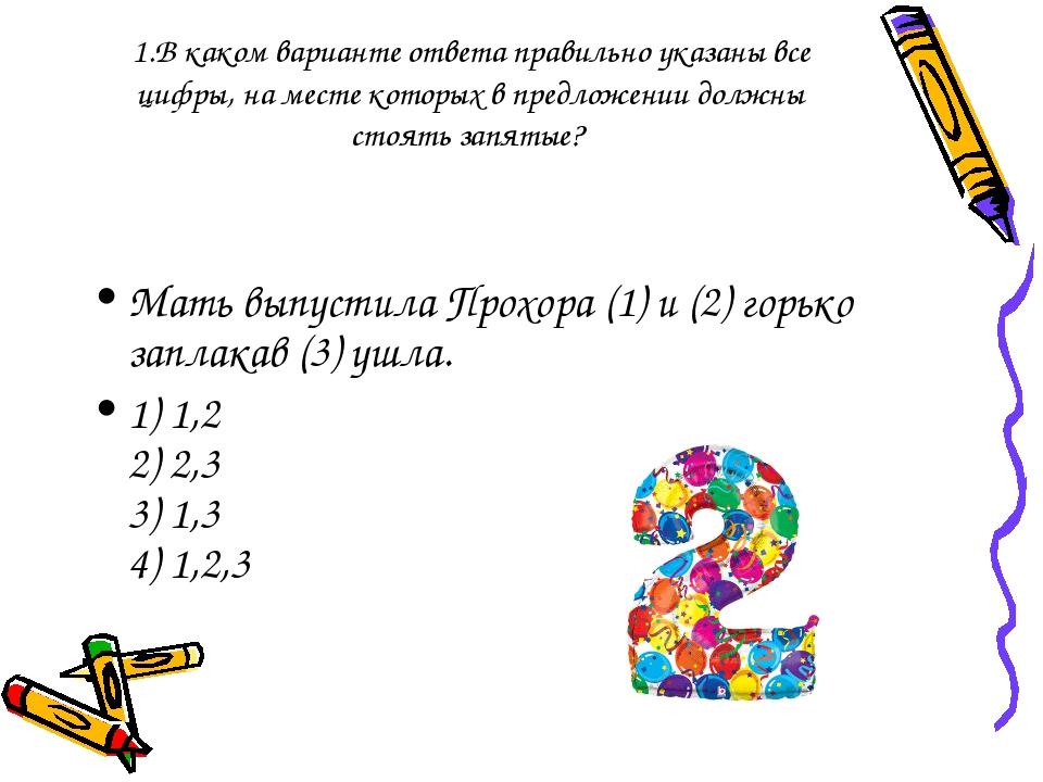 1.В каком варианте ответа правильно указаны все цифры, на месте которых в пре...