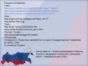 Автор работы – Юрий Акимкиреевич Акбалин Учитель географии и биологии 1 катег