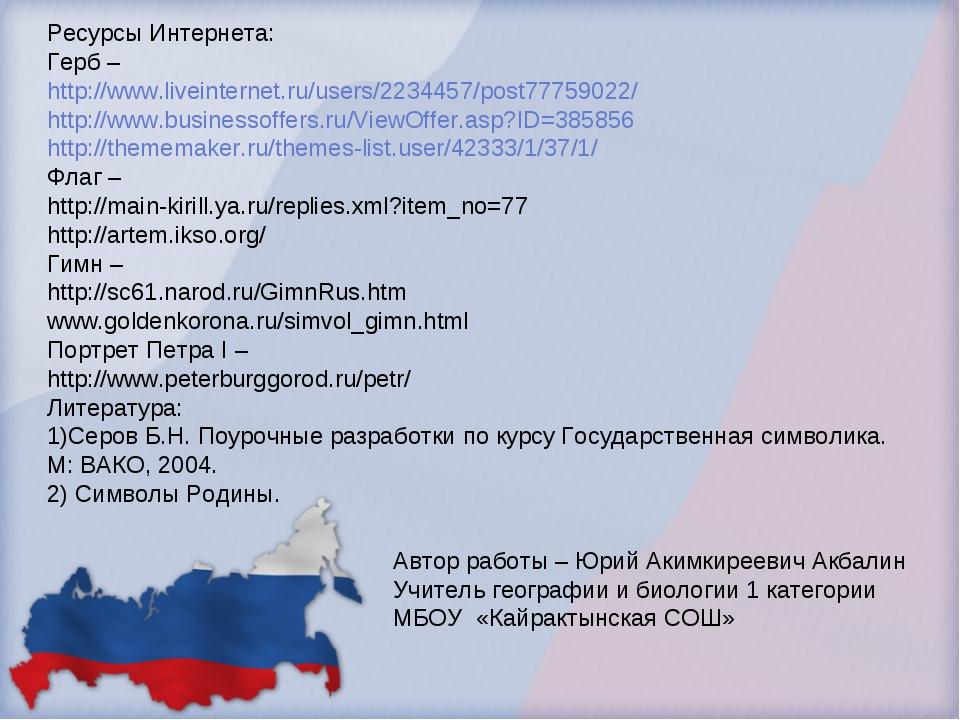Автор работы – Юрий Акимкиреевич Акбалин Учитель географии и биологии 1 катег...