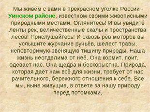 Мы живём с вами в прекрасном уголке России - Уинском районе, известном своим