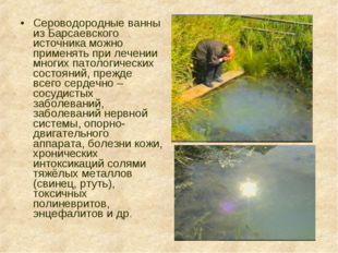 Сероводородные ванны из Барсаевского источника можно применять при лечении мн