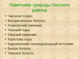 Памятники природы Уинского района Чаечное озеро; Воскресенское болото; Усанов