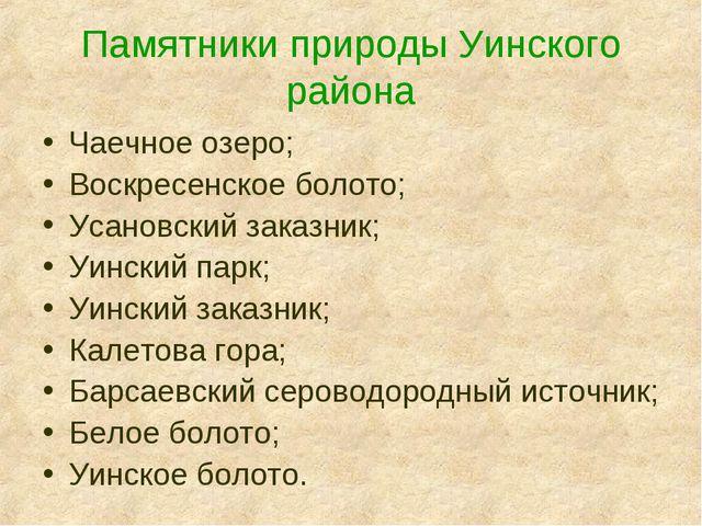 Памятники природы Уинского района Чаечное озеро; Воскресенское болото; Усанов...