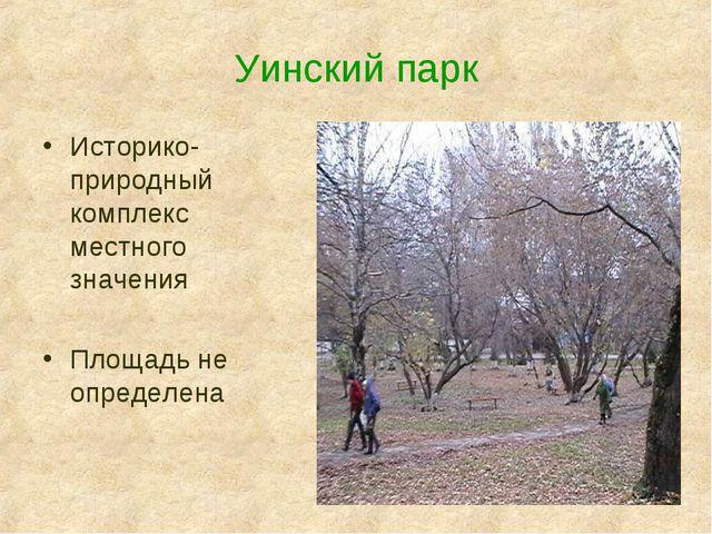 Уинский парк Историко-природный комплекс местного значения Площадь не определ...