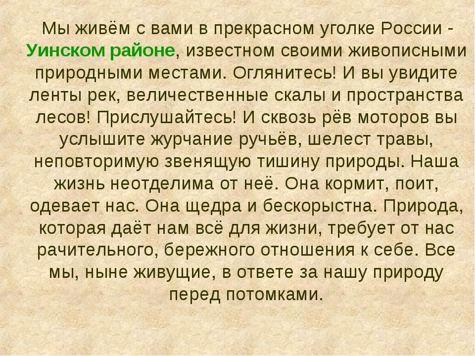 Мы живём с вами в прекрасном уголке России - Уинском районе, известном своим...