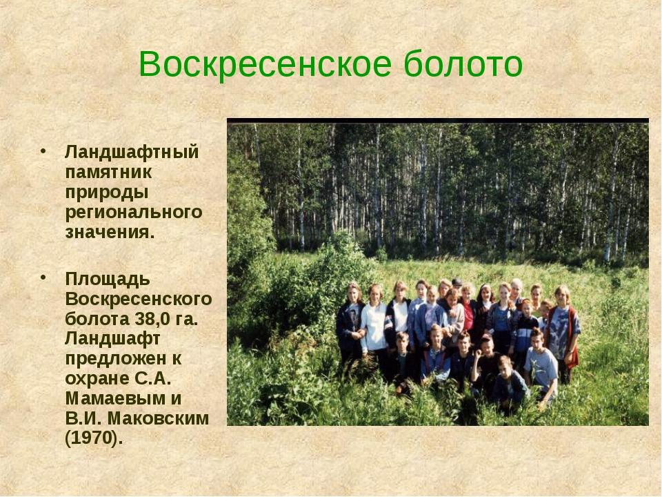 Воскресенское болото Ландшафтный памятник природы регионального значения. Пло...