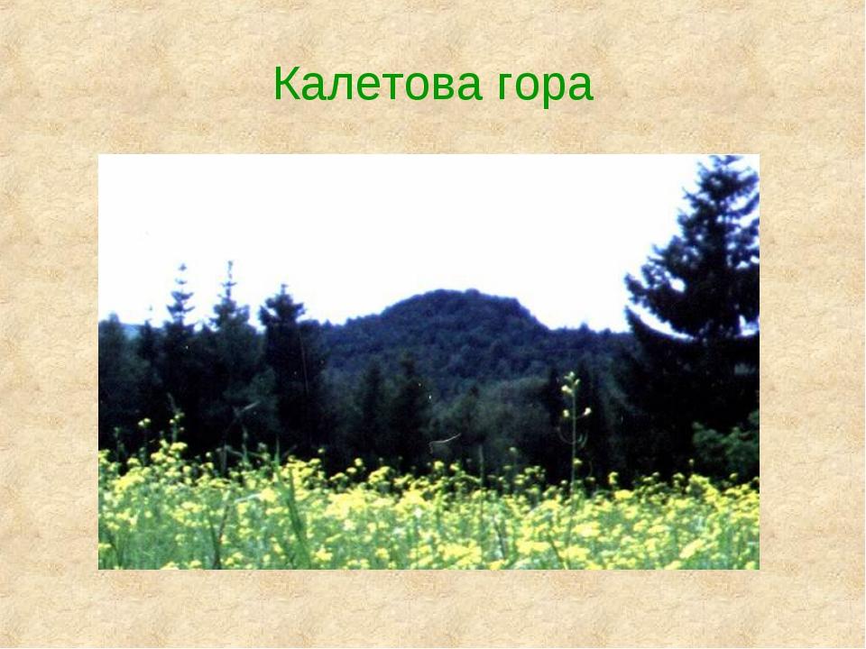 Калетова гора