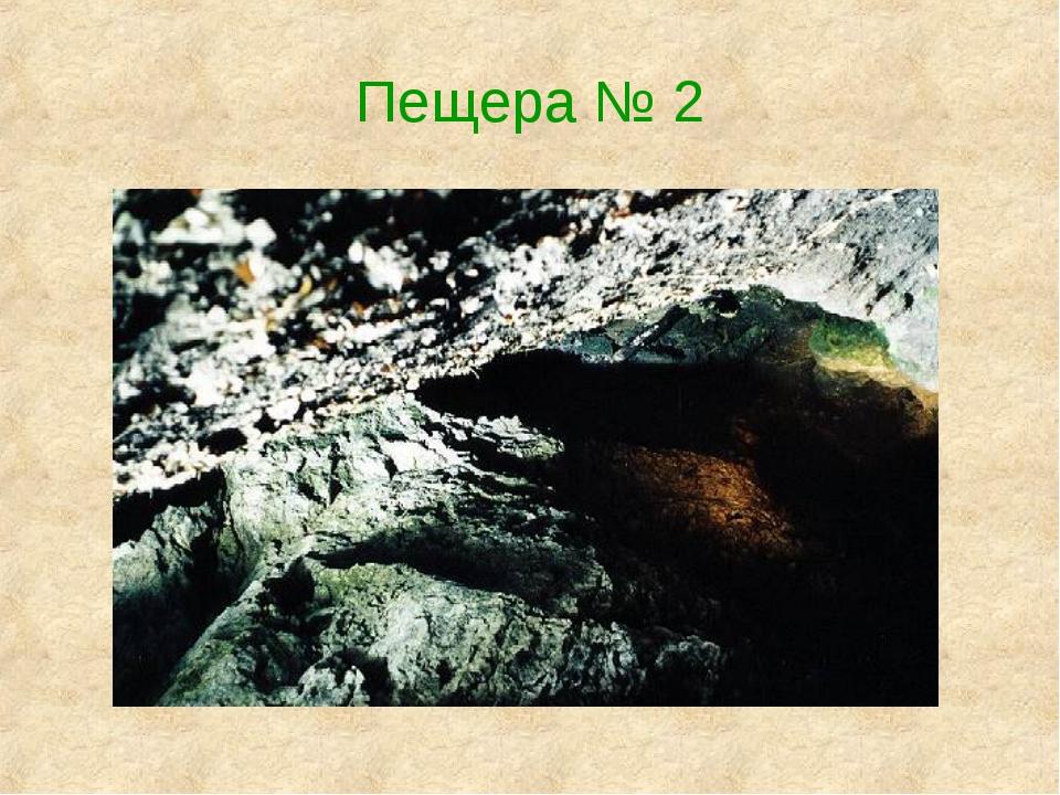 Пещера № 2