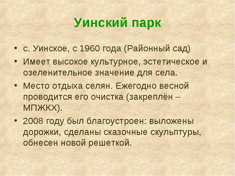 Уинский парк с. Уинское, с 1960 года (Районный сад) Имеет высокое культурное,...