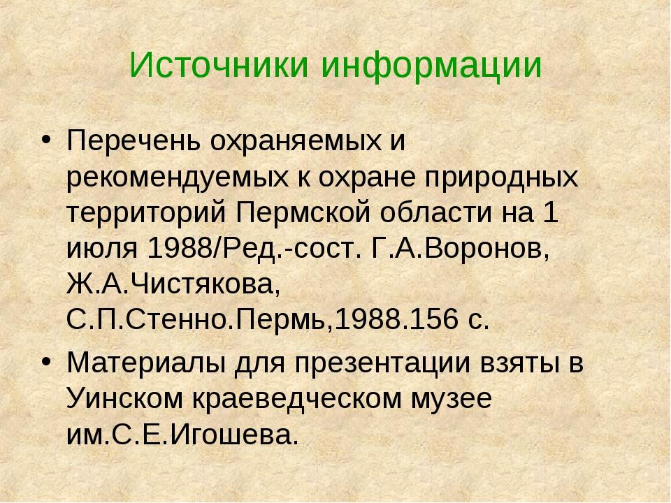 Источники информации Перечень охраняемых и рекомендуемых к охране природных т...