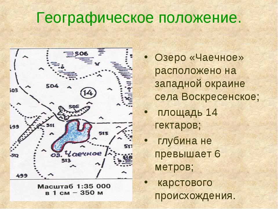 Географическое положение. Озеро «Чаечное» расположено на западной окраине сел...