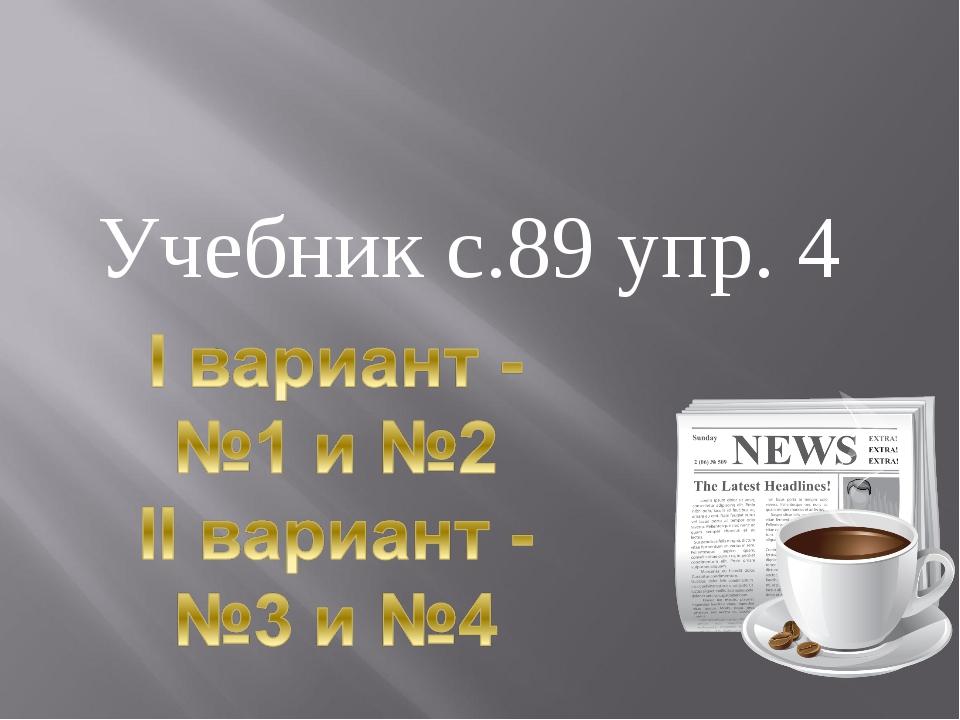 Учебник с.89 упр. 4