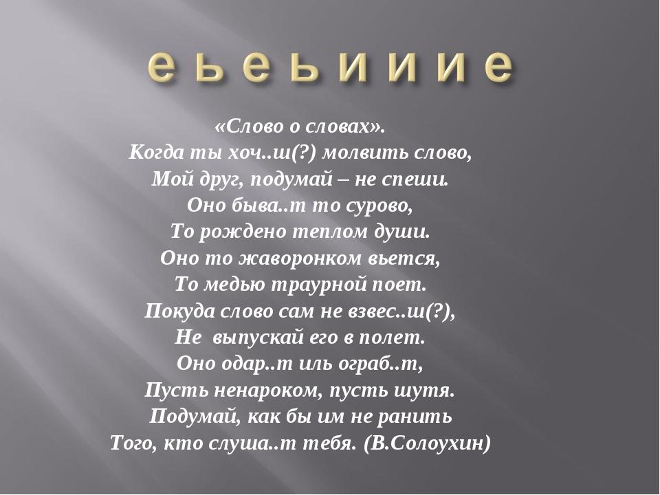 «Слово о словах». Когда ты хоч..ш(?) молвить слово, Мой друг, подумай – не...