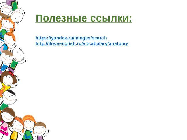 Полезные ссылки: https://yandex.ru/images/search http://iloveenglish.ru/vocab...