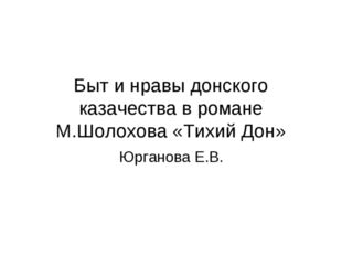 Быт и нравы донского казачества в романе М.Шолохова «Тихий Дон» Юрганова Е.В.