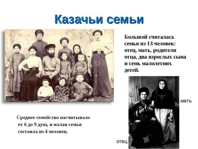 Казачьи семьи мать отец Большой считалась семья из 13 человек: отец, мать, ро...