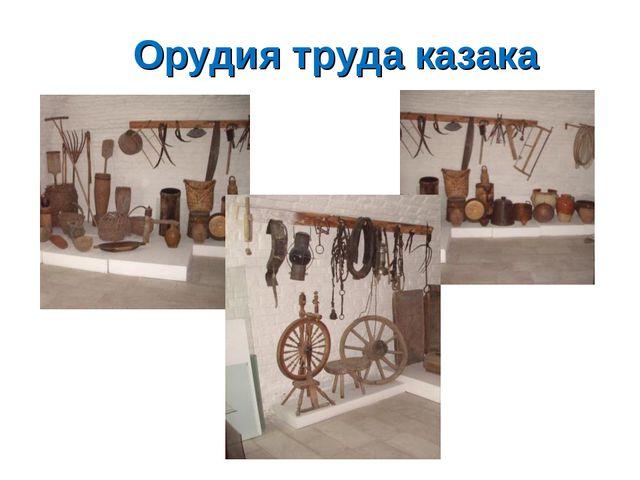 Орудия труда казака