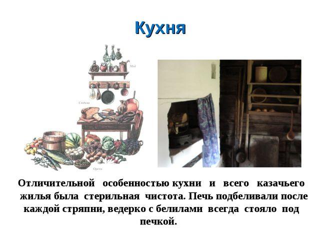Кухня Отличительной особенностью кухни и всего казачьего жилья была стерильна...