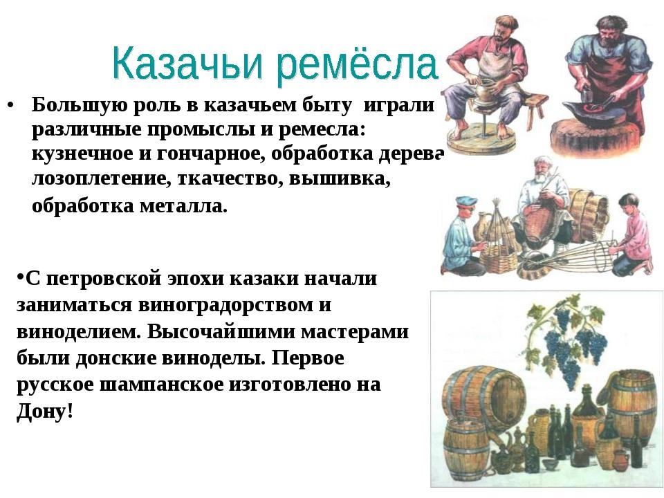 Большую роль в казачьем быту играли различные промыслы и ремесла: кузнечное и...