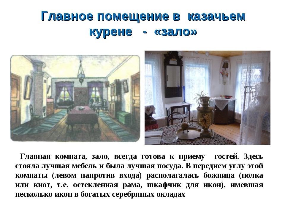 Главное помещение в казачьем курене - «зало» Главная комната, зало, всегда го...